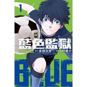 BLUE LOCK 藍色監獄 1