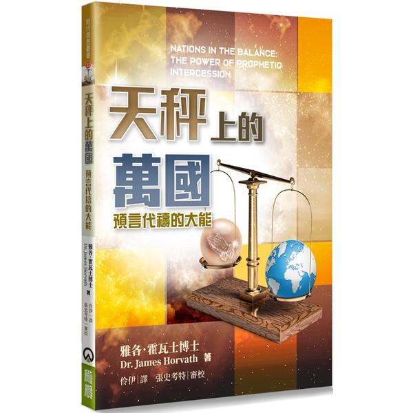 天秤上的萬國:預言代禱的大能