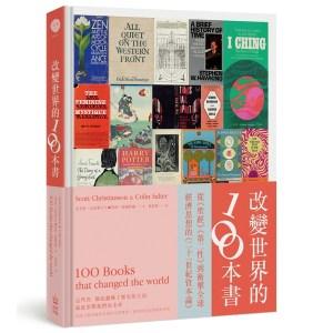 改變世界的100本書:這些書,徹底翻轉了歷史的方向,就此形塑我們的未來