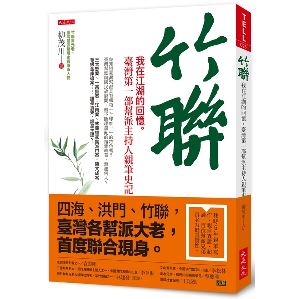 竹聯:我在江湖的回憶。臺灣第一部幫派主持人親筆史記