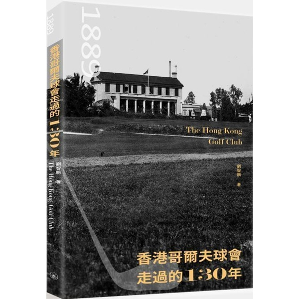 香港哥爾夫球會走過的130年