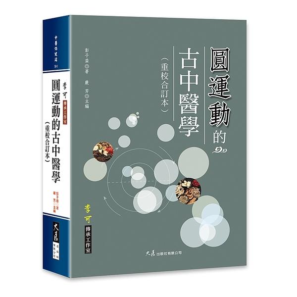 圓運動的古中醫學(重校合訂本)