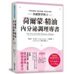 荷爾蒙•精油內分泌調理專書