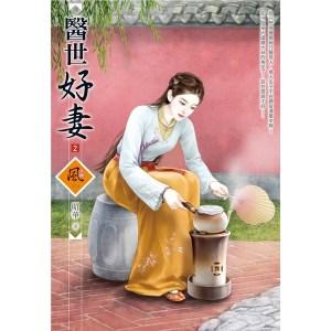 醫世好妻(2)