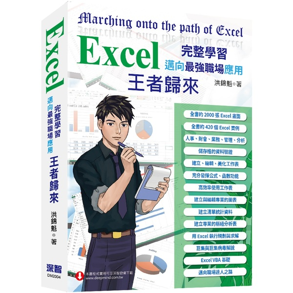 Excel 入門到完整學習 邁向最強職場應用—王者歸來 (全彩印刷)