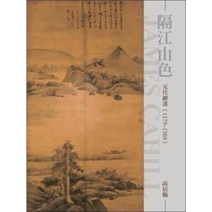 隔江山色:元代繪畫(1279~1368)(再版)