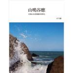 山鳴谷應:中國山水畫和觀眾的歷史(再版)