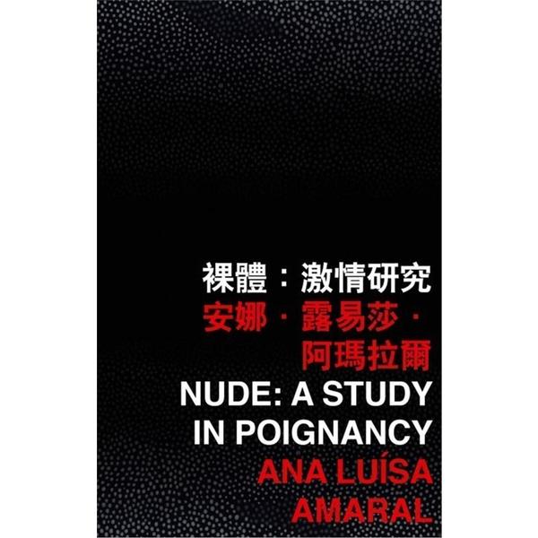 裸體:激情研究