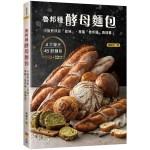 魯邦種酵母麵包(親簽版+贈品):小麥熟成的「旨味」