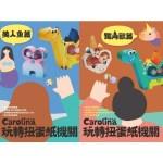 Carolina玩轉扭蛋紙機關:獨角獸篇+美人魚篇(雙書組)