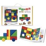 移動的積木寶寶禮物盒(新版)