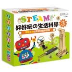 STEAM好好玩の生活科學3:運動定律的學習與教學實驗