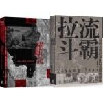 臺灣山林戰爭(2冊套書):橫斷記+拉流斗霸