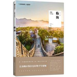 風物中國志:臨海