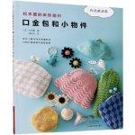 松本薰的串珠編織:口金包和小物件