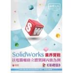 SolidWorks 業界實戰以電腦輔助立體製圖丙級為例:基礎篇