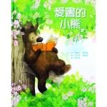 愛書的小熊