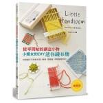 小織女的DIY迷你織布機:從零開始的創意小物(暢銷版)
