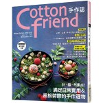 Cotton friend手作誌.51:針‧線‧布集合!滿足日常實用&風格裝飾的手作選物