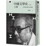 中國文學史(上)(五版)