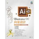 Illustrator CC 向量設計 高手