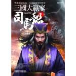 三國大贏家司馬懿(上卷)三方博弈:曹操和諸葛亮一生中最強勁的對手