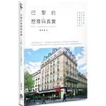 巴黎的想像與真實:公衛女子的生活觀察札記