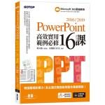 PowerPoint 2016/2019高效實用範例必修16課