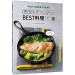 料理家․營養師教你選對食材,輕鬆提升免疫力 BEST料理100道