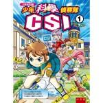 少年科學偵察隊CSI 1:出動,CSI(二版)