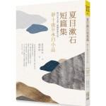 夏目漱石短篇集:夢十夜與永日小品:和日本文豪一起做夢與生活