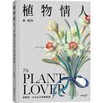 植物情人 The Plant lover:臺灣第一本水彩古典植物畫