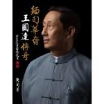 緬甸華裔:王國達傳奇