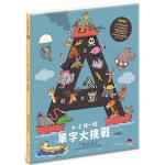 A-Z 找一找,單字大挑戰:中英雙語版