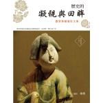 歷史的凝視與回眸:西安帝都攝影文集