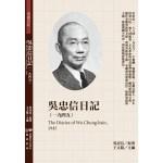 吳忠信日記(1945)