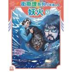 衛斯理系列少年版14:妖火(下)