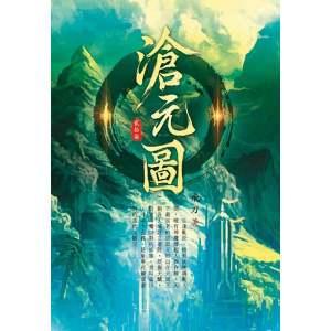 滄元圖(第二十七卷):坤雲秘境
