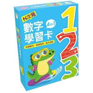 【兒童益智教具—N次寫】123數字學習卡 4 in 1