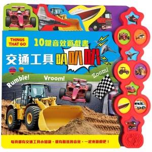 10鍵音效遊戲書:交通工具叭叭叭(厚紙聲音書)