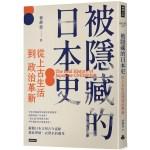 被隱藏的日本史:從上古生活到政治革新