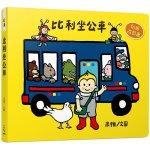 比利坐公車(貼紙遊戲書)