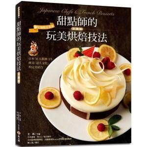 甜點師的玩美烘焙技法全圖解:800多張步驟圖、完美配方、備料簡易、居家烘焙最方便