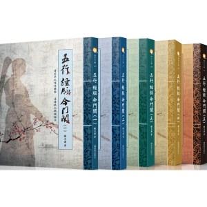 《五行經脈命門關》五冊全