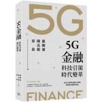 5G金融:科技引領時代變革