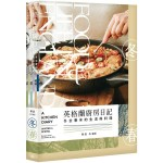英格蘭廚房日記:冬去春來的生活與料理