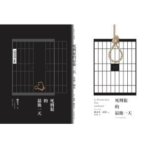 死刑犯的最後一天:法國文豪雨果1829年小說+台灣戲劇工作者陳以文2015年創作劇本(第二版)