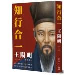知行合一 王陽明(1472-1529)(二版)