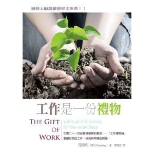 工作是一份禮物