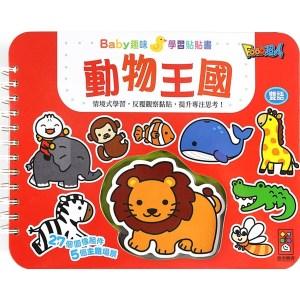 動物王國:Baby趣味學習貼貼書(新版)